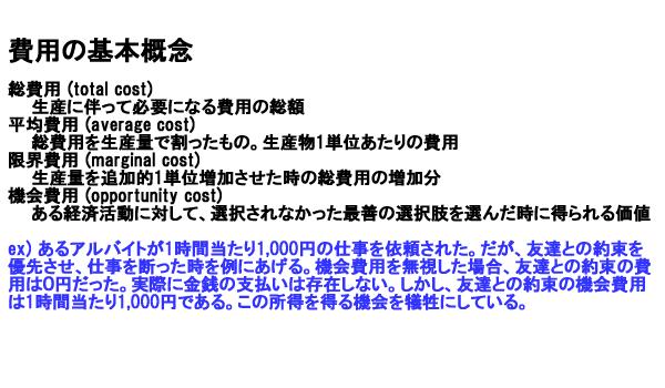 費用(コスト)の定義