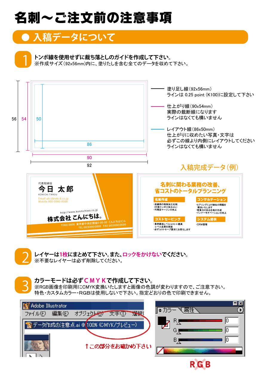 印刷用ガイドライン1