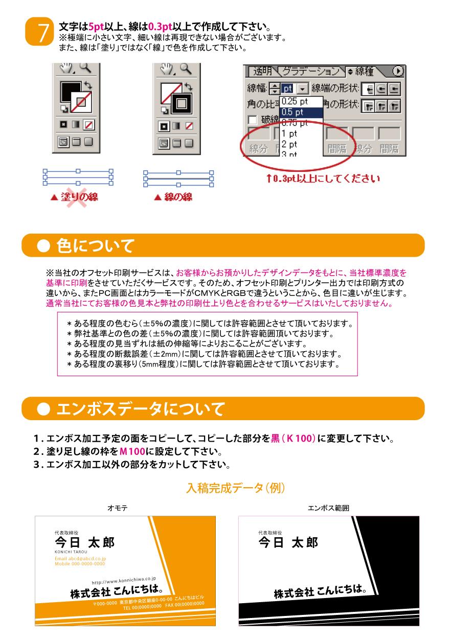 印刷用ガイドライン3